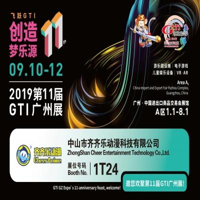 【齐齐乐动漫】诚邀您参加2019第11届GTI广州展!